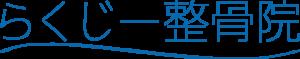 東京都江戸川区船堀の整骨院|らくじー整骨院